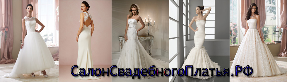Medynski свадебные платья