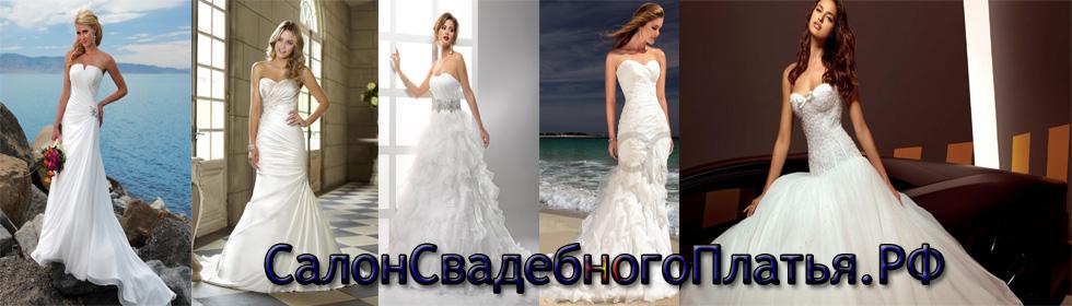 Mori lee свадебные платья
