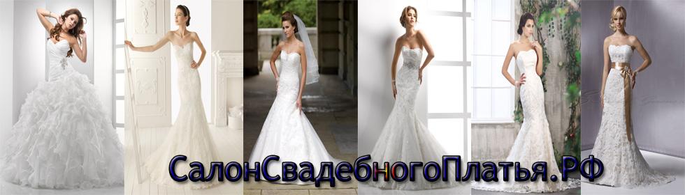 Paola свадебное платье