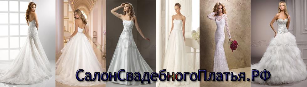 Only you свадебные платья