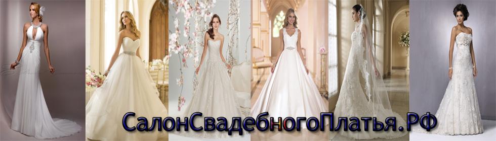 San patrick свадебные платья