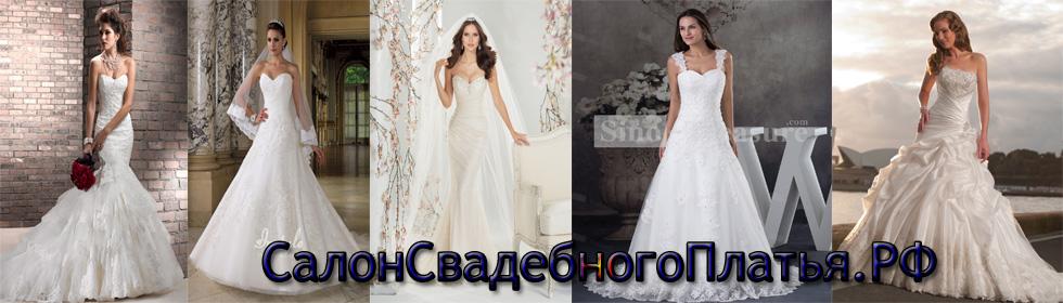 Trinity bride свадебные платья