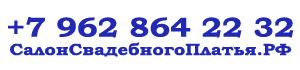 Салон свадебного платья с бесплатной доставкой по России.